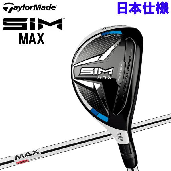 テーラーメイド SIM MAX レスキュー KBS MAX85 JP スチール 2020モデル 日本仕様