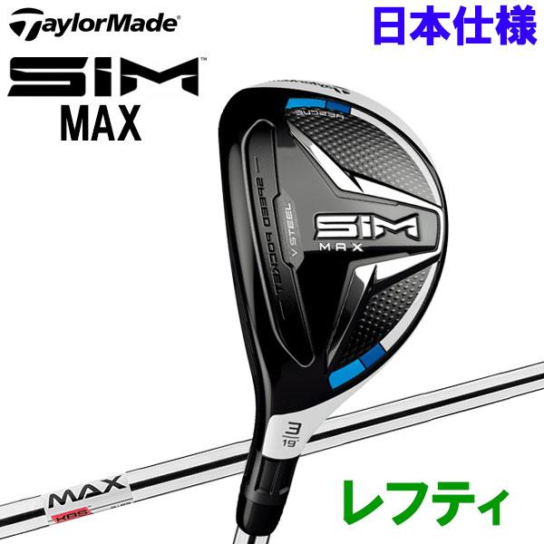 テーラーメイド SIM MAX レスキュー レフティ KBS MAX85 JP スチール 2020 日本仕様