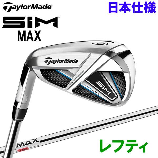 テーラーメイド SIM MAX アイアン レフティ 単品 KBS MAX85 JP 2020 日本仕様