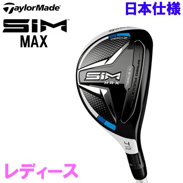 テーラーメイド SIM MAX レスキュー レディース 2020モデル 日本仕様