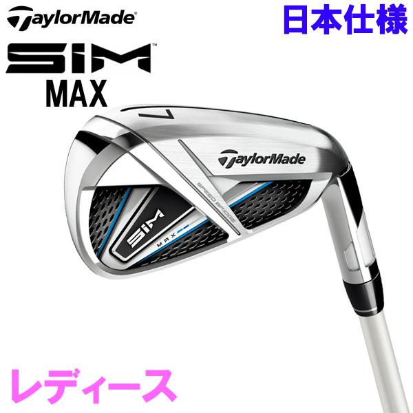 【あす楽対応】 テーラーメイド SIM MAX アイアン 5本セット レディース 2020モデル 日本仕様