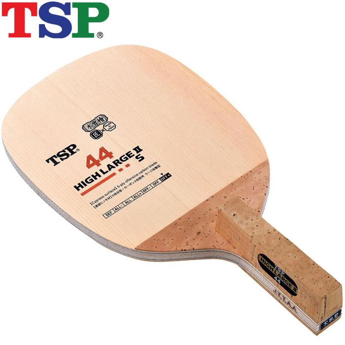 TSP ハイラージ2 S 角型 卓球ラケット 26821