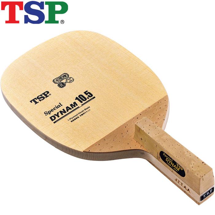 TSP スペシャルダイナム10.5 角型 卓球ラケット 28821