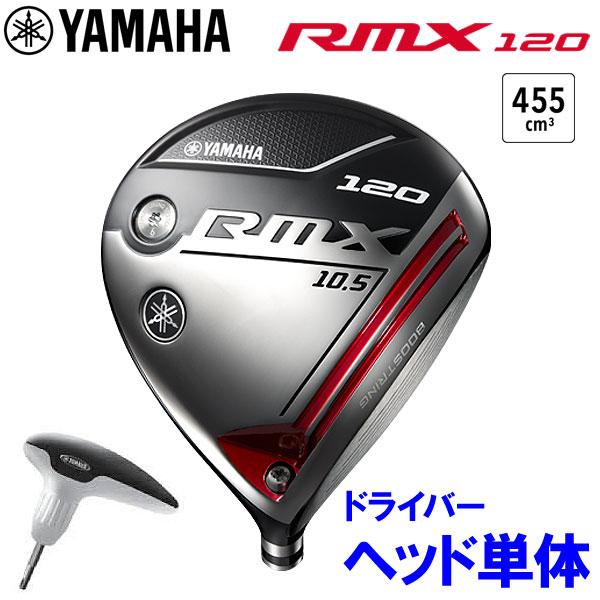 ヤマハ RMX 120 ドライバー ヘッド単品 2019モデル YAMAHA リミックス 日本仕様