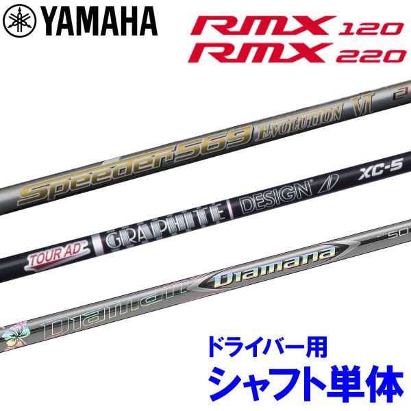 ヤマハ RMX ドライバー用 シャフト単品 正規カスタムシャフト 2019モデル 日本仕様
