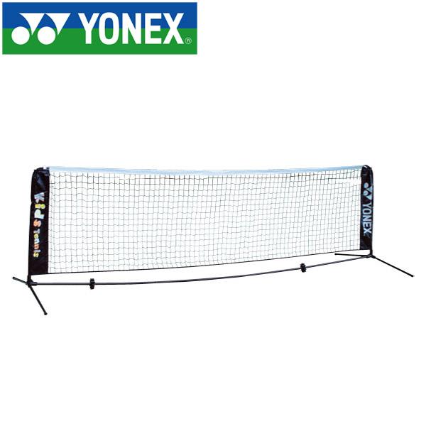 ヨネックス テニス ポータブルキッズテニスネット AC344-007