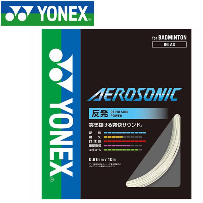 ヨネックス テニス エアロソニック 200M ストリング ガット BGAS2-011
