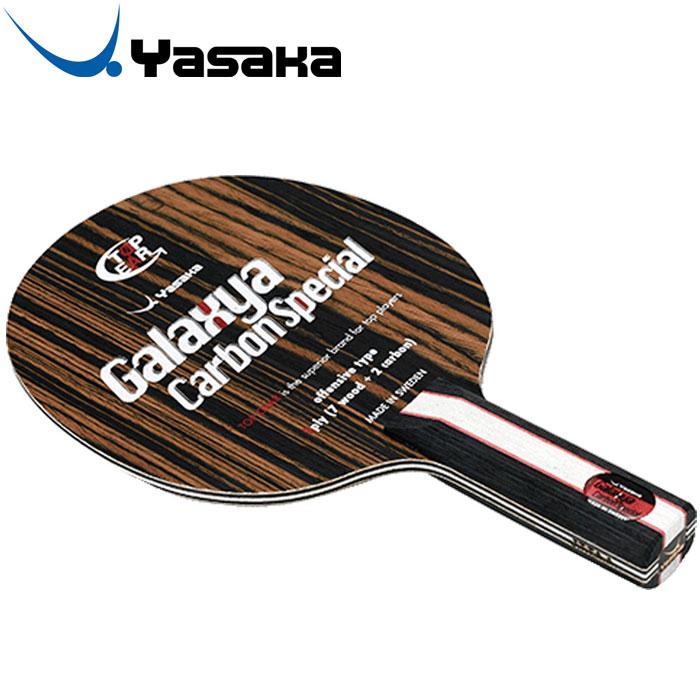 ヤサカ ギャラクシャカーボンスペシャル STR 卓球ラケット TG91