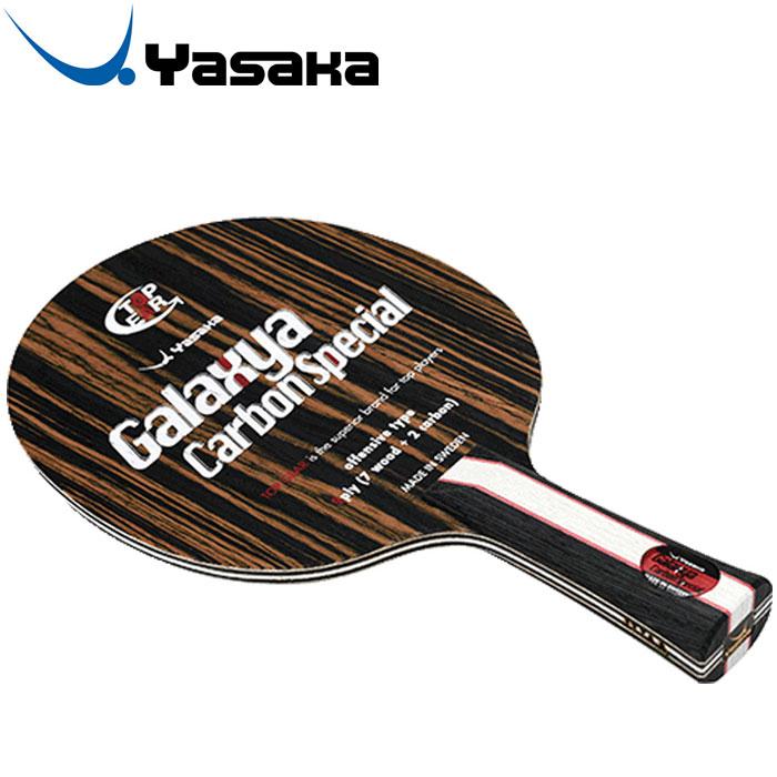 ヤサカ ギャラクシャカーボンスペシャル FLA 卓球ラケット TG93