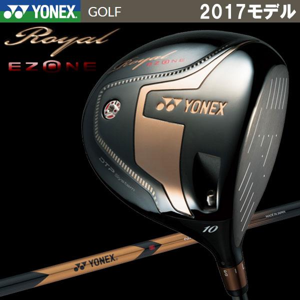 ヨネックス ロイヤル イーゾーン ドライバー YONEX Royal EZONE 2017年モデル