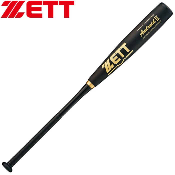 ゼット 硬式 FRPカーボン製バット アンドロイド2 82cm 中学 野球 BCT21882-1900