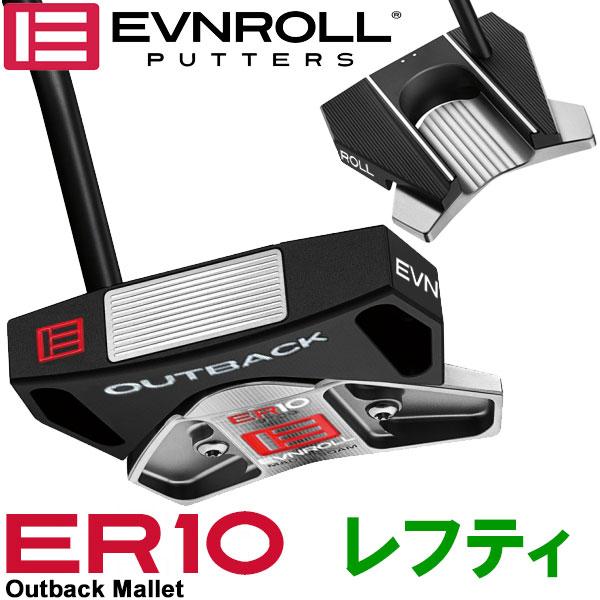 イーブンロール パター ER10 2020 アウトバック マレット レフティ EVNROLL ベストオブベストパター 日本正規品