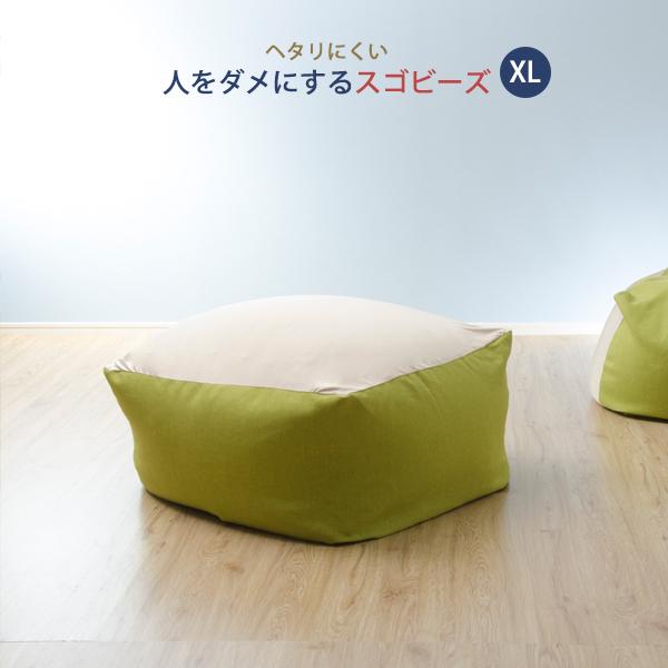 【送料無料】 【日本製】 ヘタリにくいビーズクッション 「SUGOBI」 (XLサイズ) 人をダメにするスゴビーズ