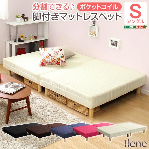 【送料無料】 脚付きマットレスベッド Ilene イレーヌ (ポケットコイル・シングル用) 分割式マットレスベッド ベッド ベット シングルサイズ マットレスベッド 1人暮らし