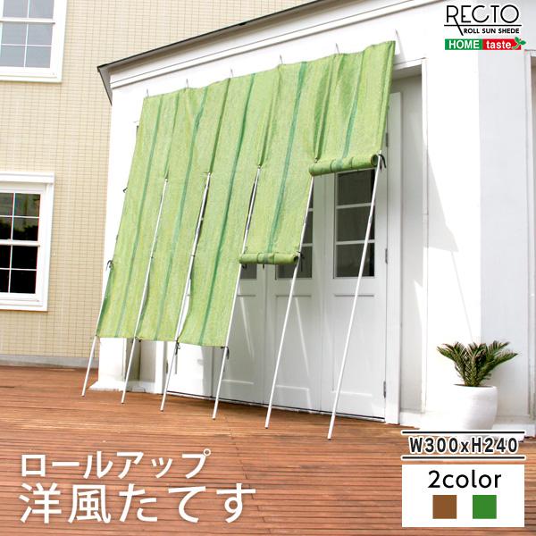 ロールアップ洋風たてす 幅300x高さ240cm【レクト-RECTO-】(たてす すだれ 300幅)
