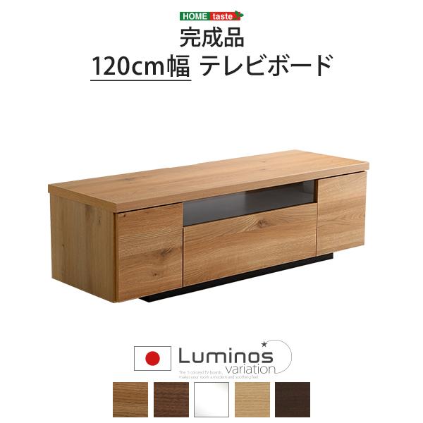 【送料無料】 シンプルで美しいスタイリッシュなテレビ台(テレビボード) 木製 幅120cm 日本製・完成品 |luminos-ルミノス-