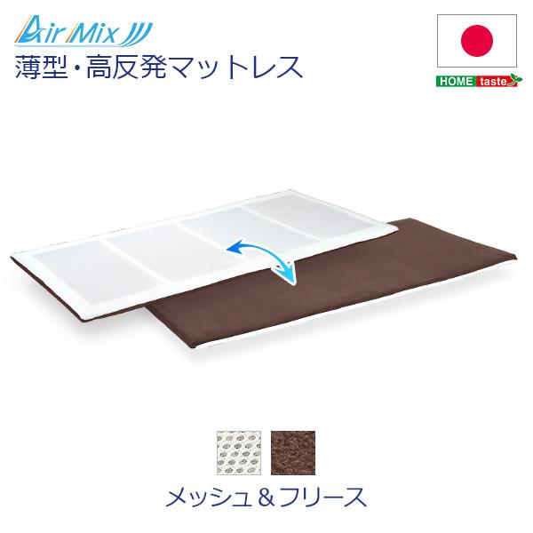 薄型・高反発マットレス【AIRMIX】(体圧分散 通気 衛生 リバーシブル 日本産)