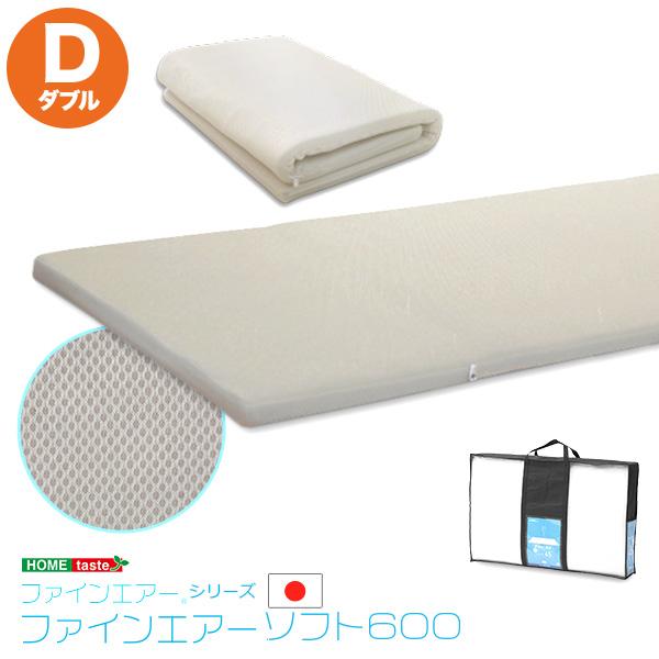 【日本製】ファインエアーシリーズ(R)【ファインエアーソフト 600】 ダブルサイズ