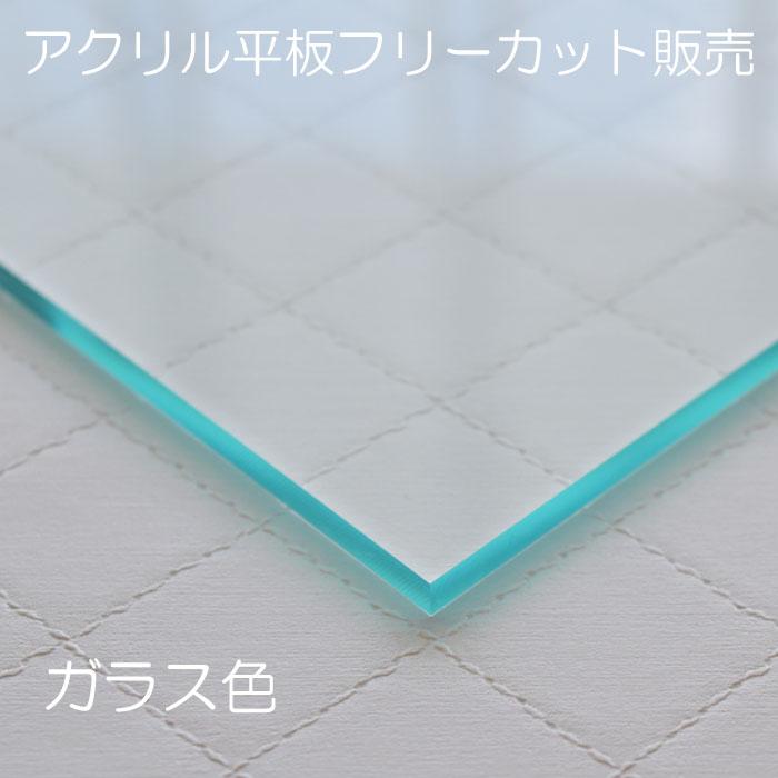 国産アクリル板 ガラス色 板厚10mm縦横2辺合計1501~1700mm以内端面鏡面加工済!!