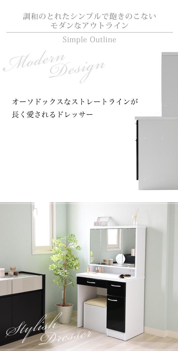 ドレッサー 鏡台 デスク 三面鏡 可愛い おしゃれ デスクドレッサー メイク台 化粧台 化粧 台 スツール付き 椅子付き 収納 引き出し コンセント付き 白 黒 ホワイト ブラック コンパクト モダン シンプル 高級感