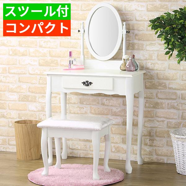 ドレッサー 姫系 スツール付き デスク アンティーク 可愛い 白 ホワイト 化粧台 鏡台 メイク台 イス 椅子 椅子付き 収納 引き出し シンプル プリンセス おしゃれ 猫脚 コンパクト スリム 木製 幅70cm 70幅