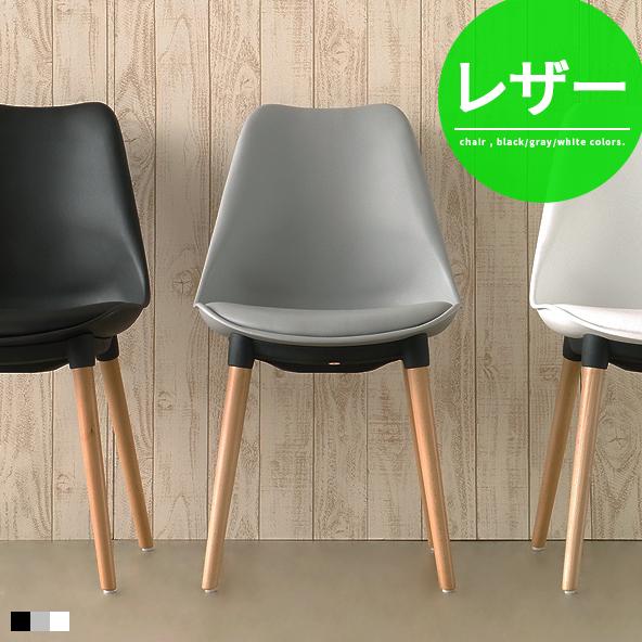 ダイニングチェア 北欧 レザー おしゃれ ホワイト ブラック グレー 木製 シェルチェア イームズ リビングチェア デザイナーズチェア リプロダクト チェア チェアー カフェ 椅子 イス モダン デザイナーズ かわいい 白 黒 灰