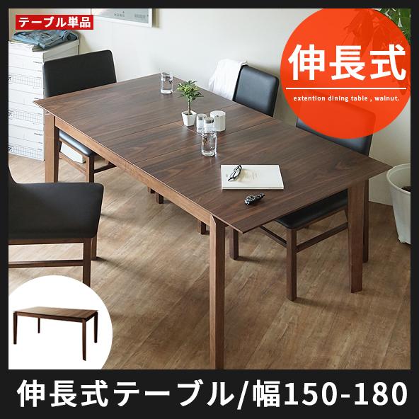 ダイニングテーブル 伸縮 伸長式 6人掛け 4人掛け 150 180 ウォールナット 木製 伸長式ダイニングテーブル 伸縮テーブル ダイニング テーブル モダン シンプル アンティーク おしゃれ 6人 4人