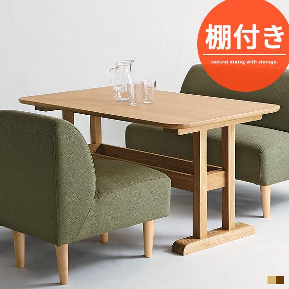 ダイニングテーブル 低め 収納付き 4人掛け 北欧 北欧 北欧 アンティーク おしゃれ 木製 カフェテーブル 食卓テーブル ダイニング カフェ テーブル モダン シンプル ナチュラル ブラウン 130幅 幅130cm 4人用 4人 aca