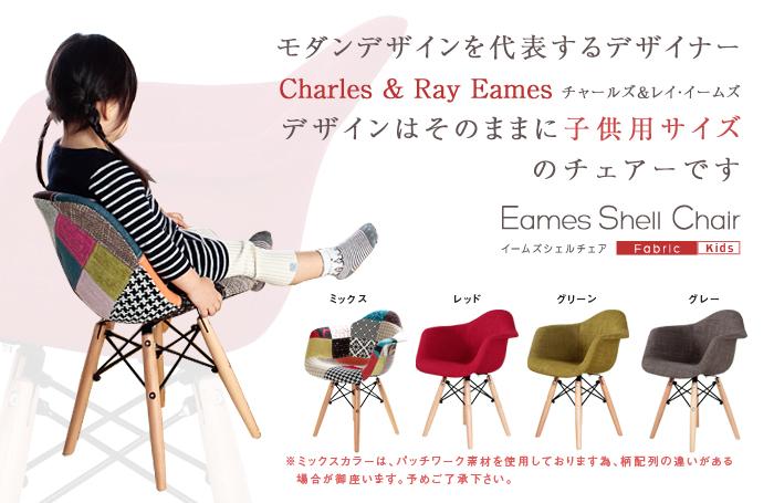 Eames Chair Taking Kids Junior Patchwork DAW Daw Arm Shell Chair Taking Chairs  Chairs Kids Chair Scandinavian Mid Century Home Decor, Bedding, ...