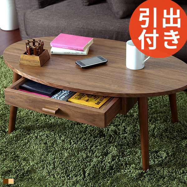 リビングテーブル 引き出し 収納 北欧 おしゃれ 木製 ウォールナット センターテーブル ローテーブル 丸テーブル パソコンテーブル コーヒーテーブル 楕円 丸 オーバル カフェ ロー テーブル アンティーク フレンチカントリー ナチュラル かわいい 高級感 コンパクト