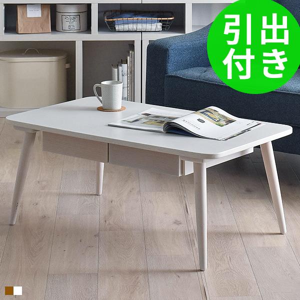 センターテーブル リビングテーブル おしゃれ 引き出し 収納 ウォールナット ホワイト 白 高級感 ローテーブル パソコンテーブル ロー テーブル 北欧 アンティーク モダン シンプル かわいい 可愛い 木製 天然木 収納付き コンパクト 90cm幅 幅90cm ブラウン