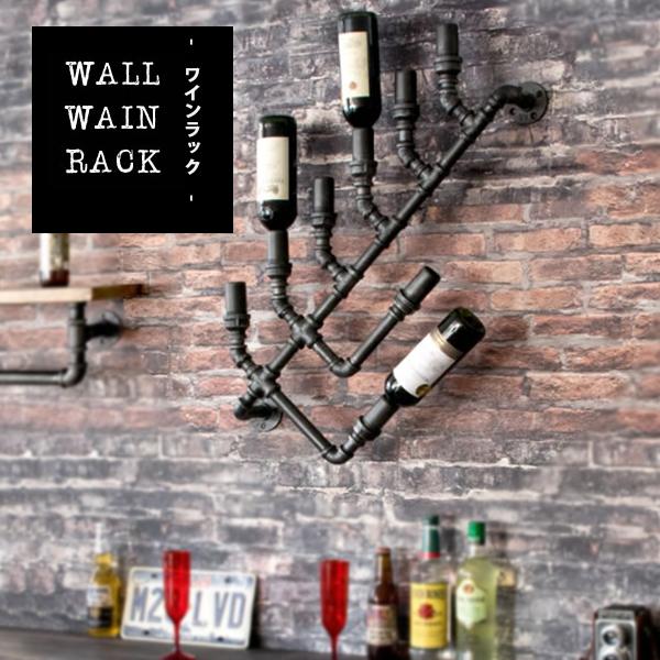 ワインラック ワインホルダー ワインスタンド ワイン立て ワインセラー ワイン アンティーク レトロ 壁掛け 壁 おしゃれ 業務用 バー BAR ボトルホルダー ボトルラック スチール アイアン 北欧 男前 ヴィンテージ ビンテージ