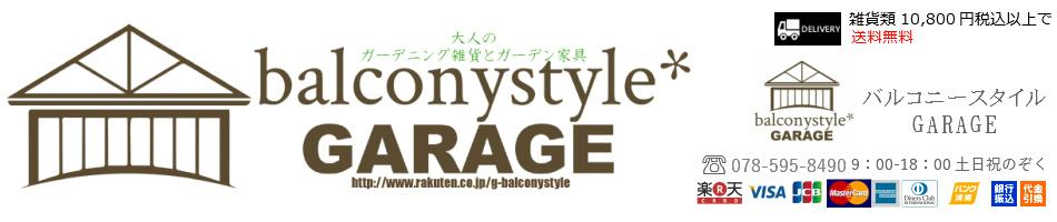 バルコニースタイルGARAGE:スタイリッシュな大人のガーデニング雑貨ガーデン家具