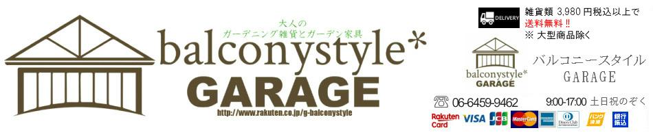 スタイルGARAGE:スタイリッシュな大人のガーデニング雑貨ガーデン家具