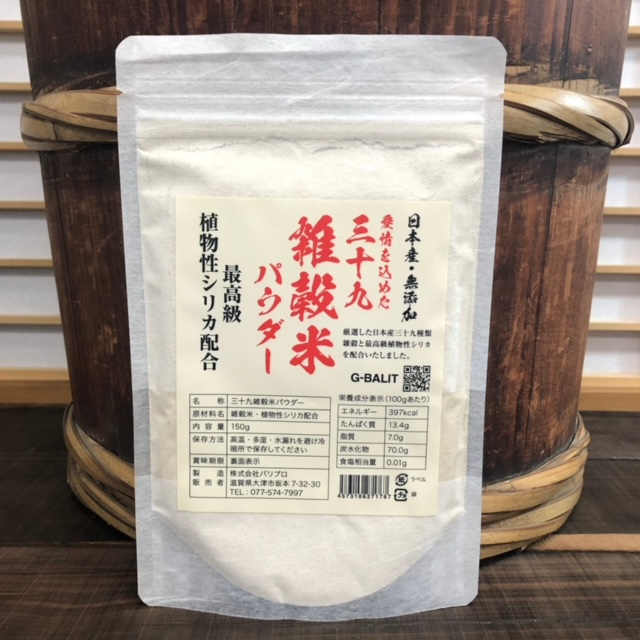 三十九雑穀米 雑穀 植物性シリカ シリカ 雑穀米パウダー G-BALITの日本産最高級 三十九雑穀米パウダー シリカパウダー配合 450g 150g×3 270度焙煎 きな粉みたいな 愛情たっぷり 賞味期限1年 日本正規品 無添加 無香料 雑穀米 専門店 無糖 無着色
