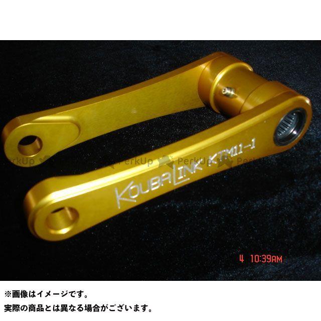 コウバリンク KOUBALINK 車高調整キット KTM 2011SX-Fローダウンリンク KTM11-2 3.2cm