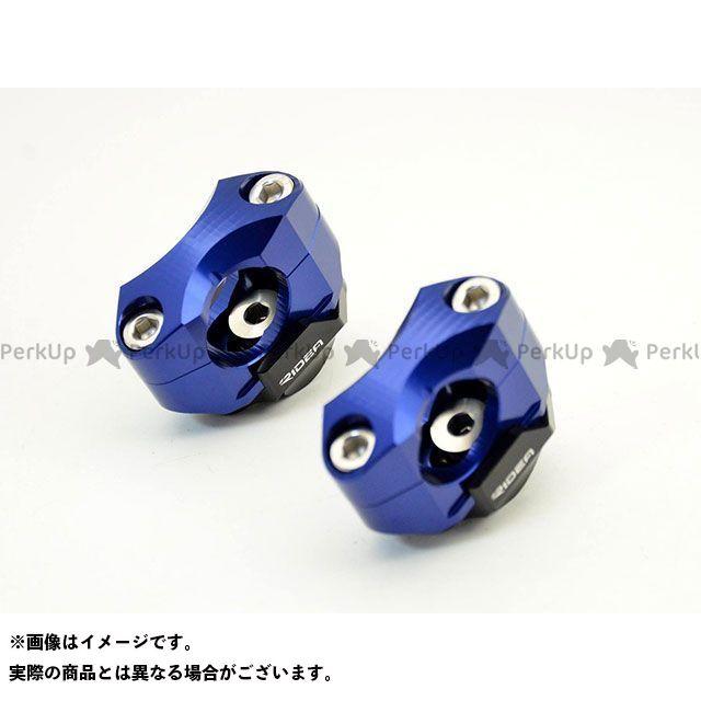 送料無料 リデア GSX-S750 ハンドルポスト関連パーツ ハンドルライザー(ブルー)