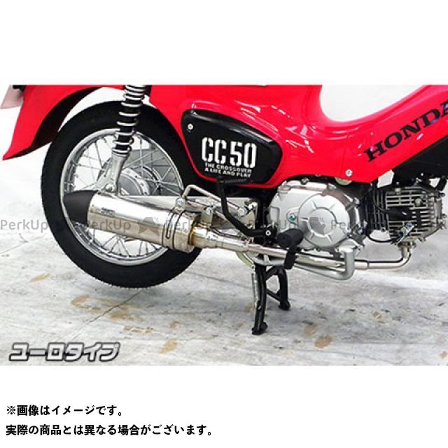 ウイルズウィン クロスカブ50 マフラー本体 クロスカブ50(2BH-AA06)用 ロイヤルマフラー ユーロタイプ オプションB+D