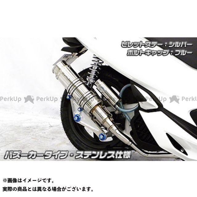 【エントリーで最大P23倍】ウイルズウィン PCX125 PCX(2BJ-JF81)用 アニバーサリーマフラー バズーカータイプ ブラックカーボン仕様 ビレットステー:シルバー ボルトキャップ:ブルー オプション:オプションB WirusWin