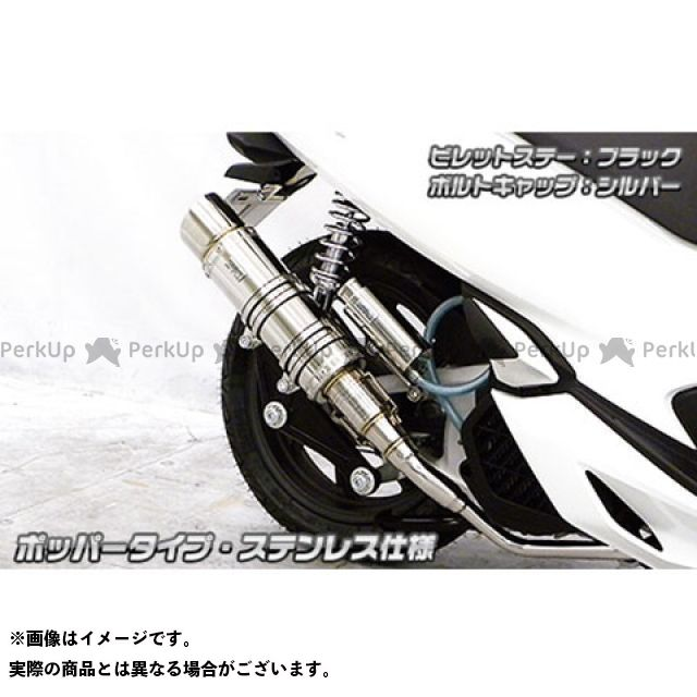 【エントリーで最大P21倍】ウイルズウィン PCX125 PCX(2BJ-JF81)用 アニバーサリーマフラー ポッパータイプ ブラックカーボン仕様 ビレットステー:ブラック ボルトキャップ:レッド オプション:オプションB WirusWin
