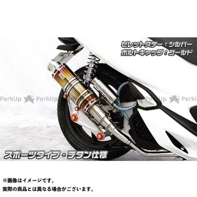 ウイルズウィン PCX125 PCX(2BJ-JF81)用 アニバーサリーマフラー スポーツタイプ チタン仕様 シルバー レッド オプションB