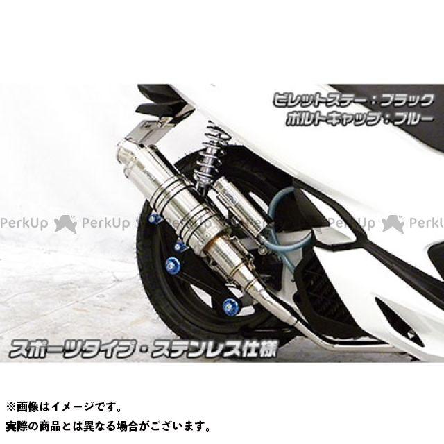 ウイルズウィン PCX125 PCX(2BJ-JF81)用 アニバーサリーマフラー スポーツタイプ ステンレス仕様 ビレットステー:ブラック ボルトキャップ:レッド オプション:オプションB WirusWin