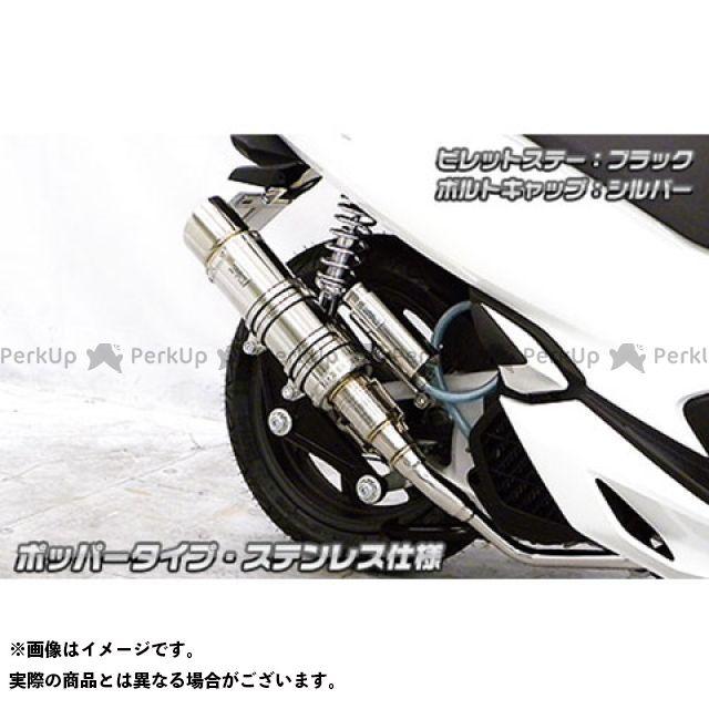 ウイルズウィン PCX150 PCX150(2BK-KF30)用 アニバーサリーマフラー ポッパータイプ ブラックカーボン仕様 ビレットステー:シルバー ボルトキャップ:ゴールド オプション:なし WirusWin