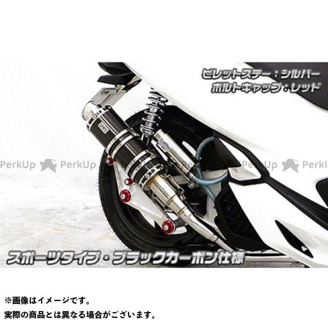 ウイルズウィン PCX150 PCX150(2BK-KF30)用 アニバーサリーマフラー スポーツタイプ ブラックカーボン仕様 ビレットステー:シルバー ボルトキャップ:ブラック オプション:なし WirusWin