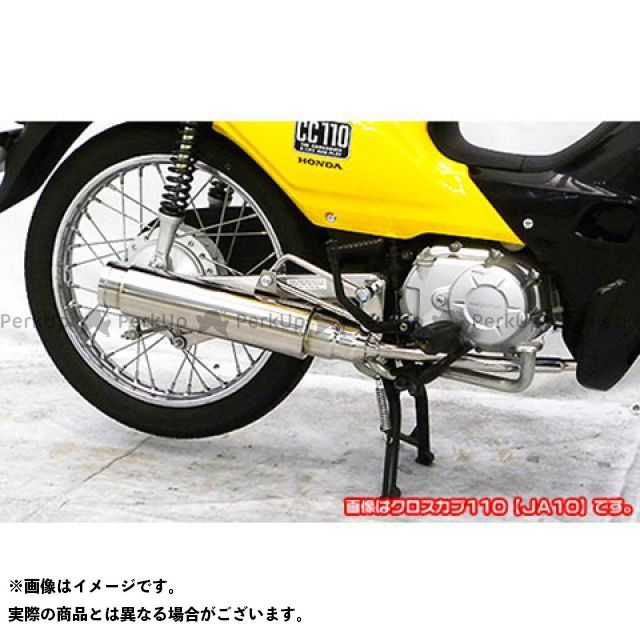 【無料雑誌付き】ウイルズウィン スーパーカブ110 カブ110(EBJ-JA10)用 ロッドサイレンサーマフラー WirusWin