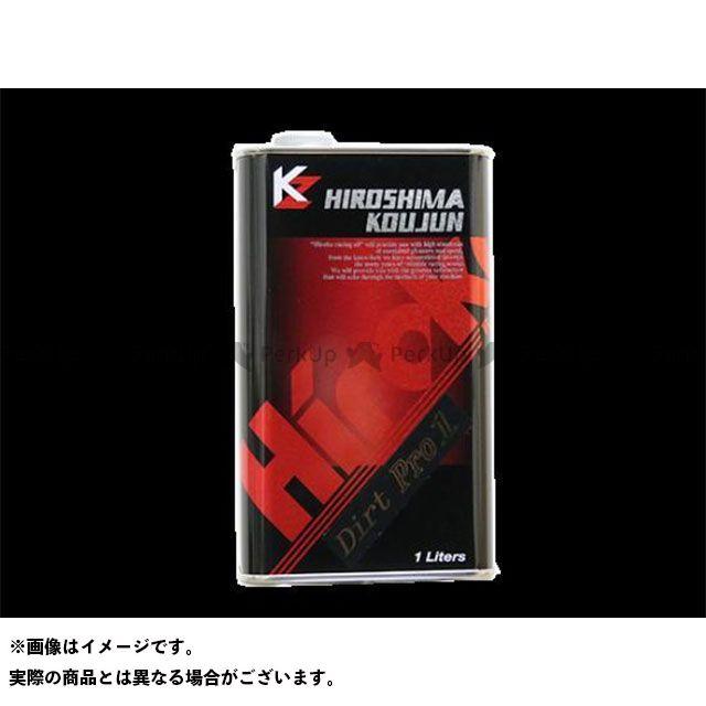 広島高潤 Hiroko 正規品 エンジンオイル オイル Ver.2 Dirt 待望 Pro-1