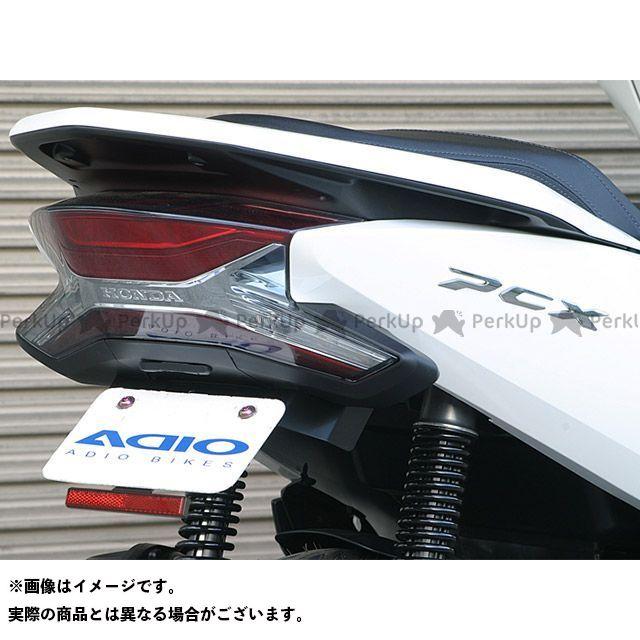 アディオ PCX125 PCX150 フェンダーレスキット(スリムリフレクター付) ADIO
