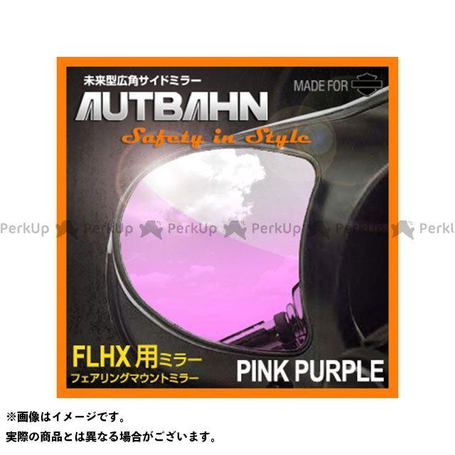 アウトバーン FLHX ストリートグライド ハーレーダビッドソン(FLHX/04~) 広角ミラー(親水加工済) 600R ピンクパープル  AUTBAHN