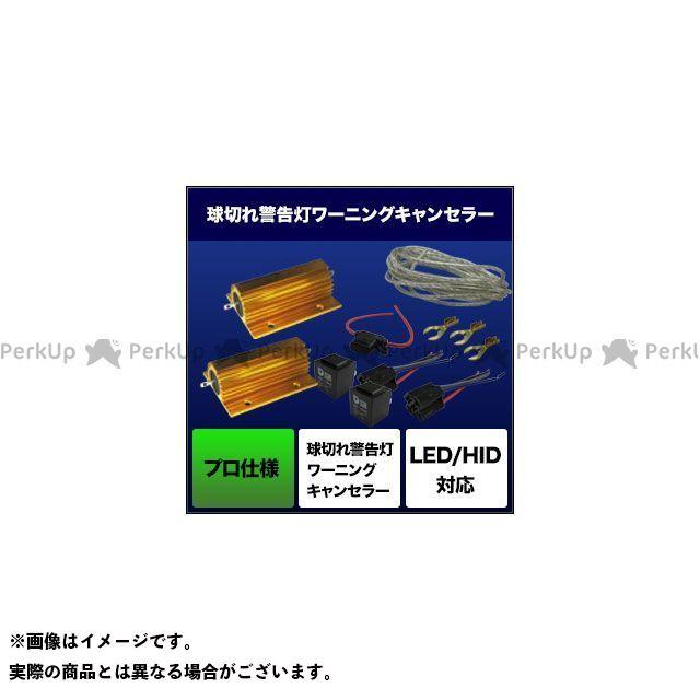 スフィアライト 汎用 HID用 球切れ警告灯ワーニングキャンセラー(プロ仕様) バイク用(1灯用) SPHERE LIGHT