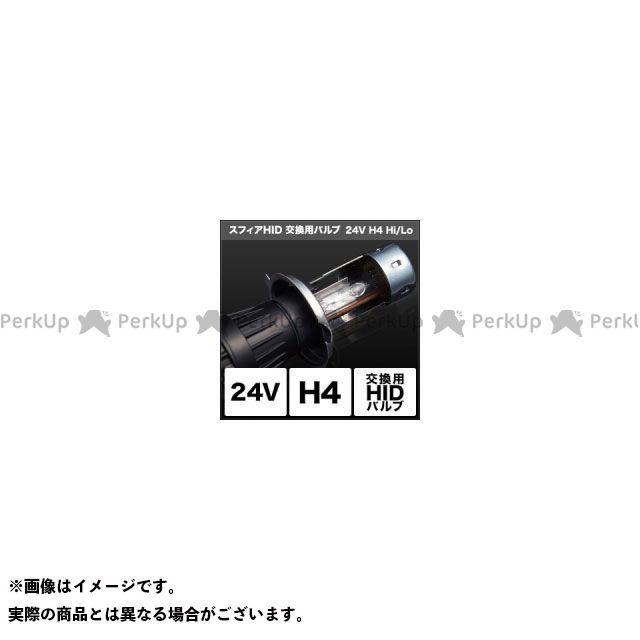 スフィアライト SPHERE LIGHT HID交換用バルブ 24V用 H4 Hi/Lo 8000K